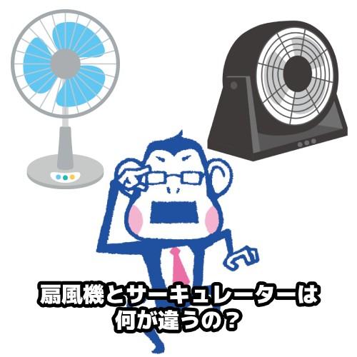 扇風機とサーキュレーターの違い