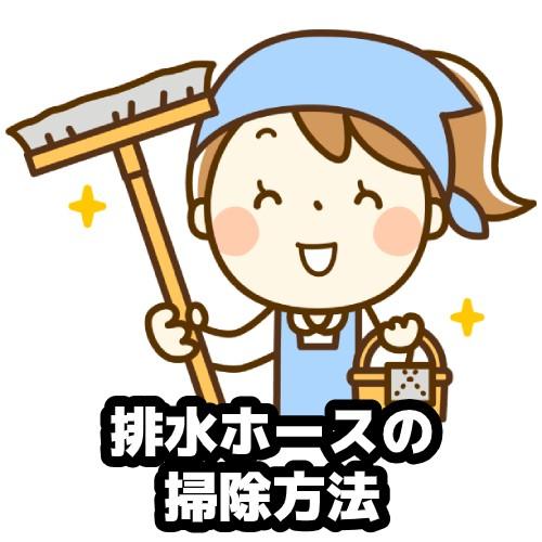 排水ホースの掃除方法