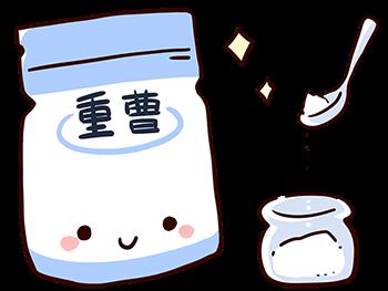 重曹のイメージ