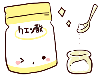 クエン酸のイメージ