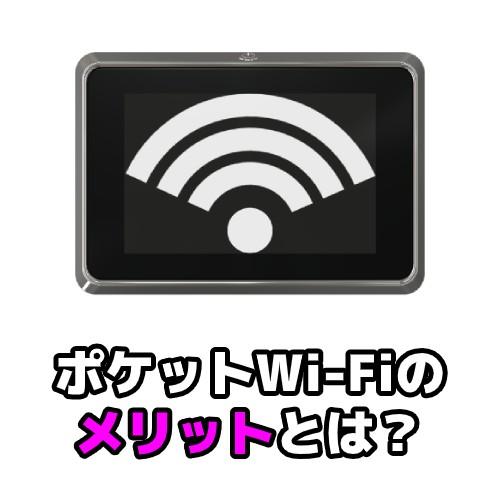 ポケットWi-Fiのメリットとは