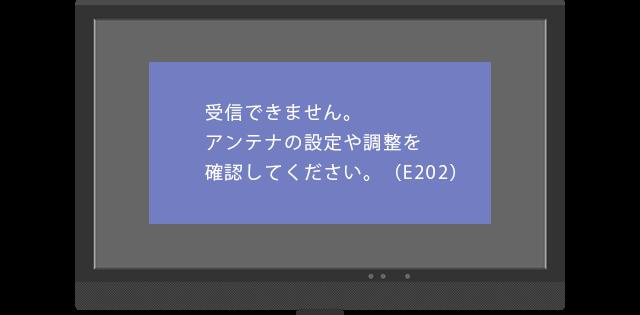 E202エラー表示
