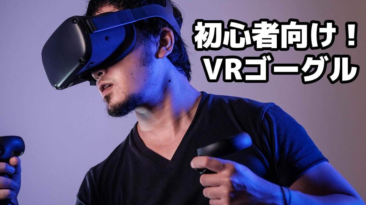 【初心者向け】VRゴーグルの特徴と選び方のTOP画