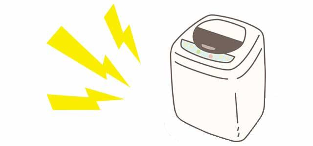 洗濯機から異音