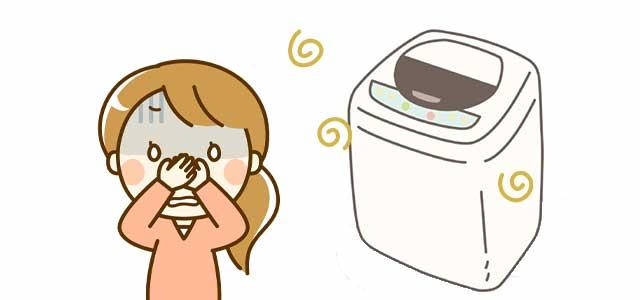 洗濯機がかび臭い