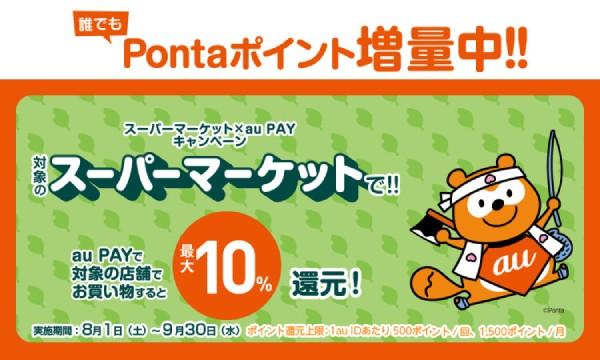 対象のスーパーマーケットでau PAY決済をご利用するとPontaポイント還元!