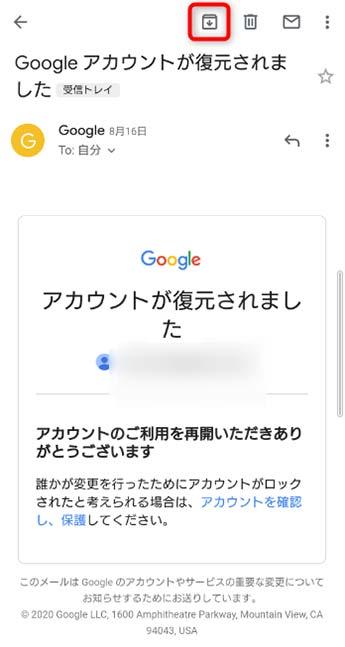 Gmailアーカイブ機能の使い方:スマホ版2