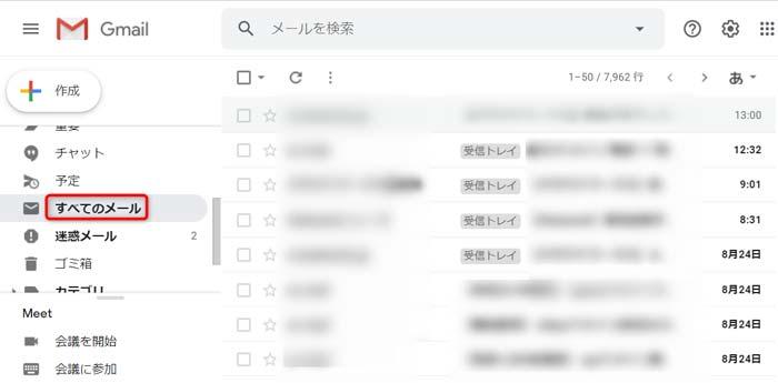 どこに gmail アーカイブ
