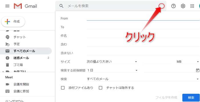 Gmailアーカイブ機能の使い方:PC版3
