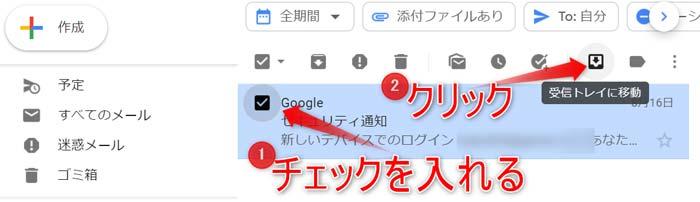 Gmailアーカイブ機能の使い方:PC版4
