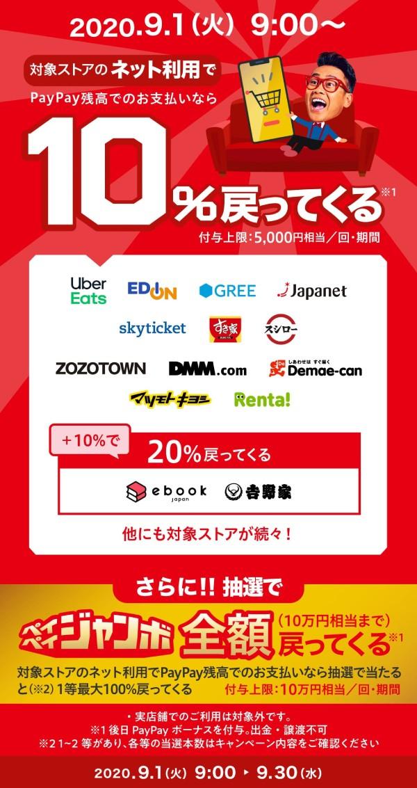10%戻ってくるキャンペーン&ペイペイジャンボ(オンライン)