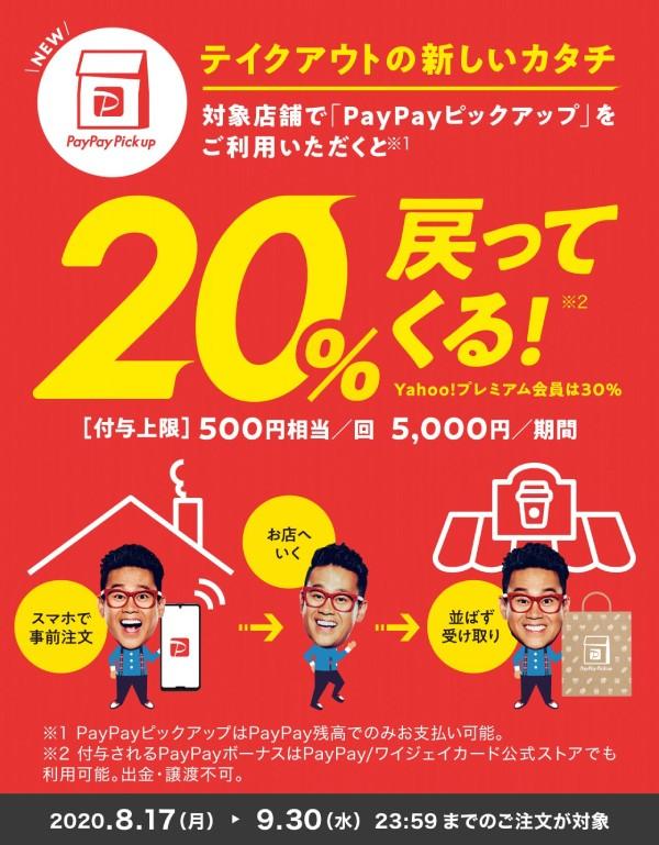 PayPayピックアップデビューキャンペーン
