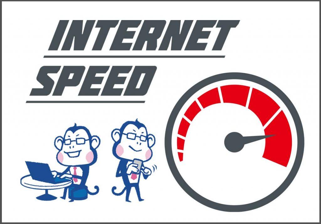 快適なインターネット回線速度は?速度計測法や遅い時の対処方法を解説 ...