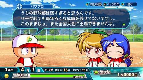 eBASEBALL パワフルプロ野球2020プレイ画像