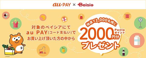 ベイシア対象店舗にてau PAYで決済すると2,000円分のPontaポイントが当たる!