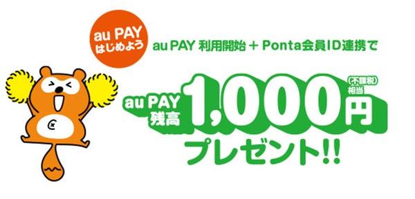 au PAYを始めるなら今がおトク!au PAY利用規約同意とPonta会員IDの連携で残高1000円プレゼント!