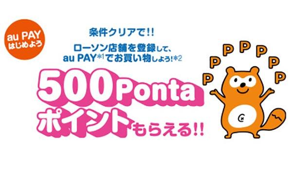 au PAYをご利用開始された方なら、ローソンで3回3000円以上のご利用で500P!