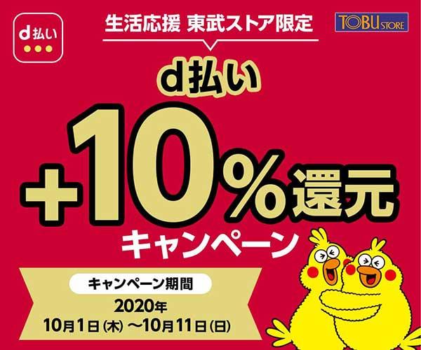 生活応援 東武ストア限定 d払い+10%還元キャンペーン