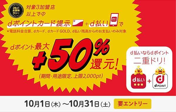 d払い お買物ラリー!10月はdポイントカード提示+d払いでdポイント最大+50%還元!