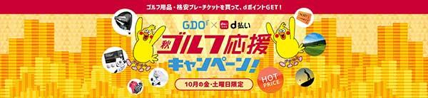10月d曜日限定!秋ゴルフ応援キャンペーン