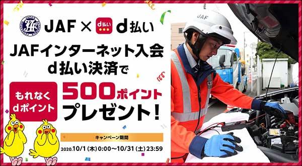 JAFインターネット入会 d払い決済で500ポイントプレゼント!