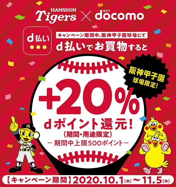 阪神甲子園球場d払いスタートキャンペーン