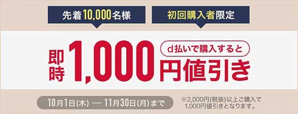 d払いで2,000円以上購入で、即時1,000円値引き