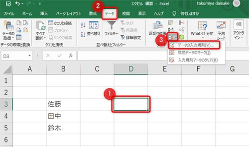1プルダウンを作成したいセルをアクティブ、2 タブのデータをクリック 、3データの入力規則をクリック