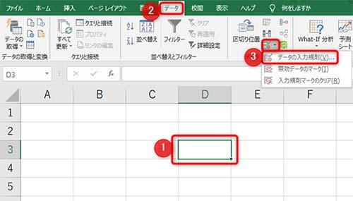 1プルダウンを作成したいセルを選択、2タブ内のデータ、3データの入力規則
