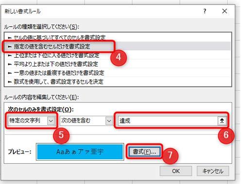 4指定の値を含むセルだけを書式設定、5特定の文字列に変更 、6達成と入力、7書式