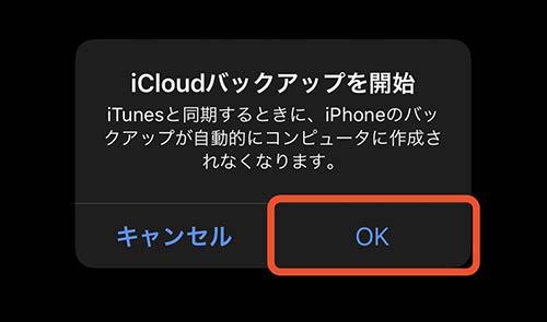 iCloudバックアップを開始