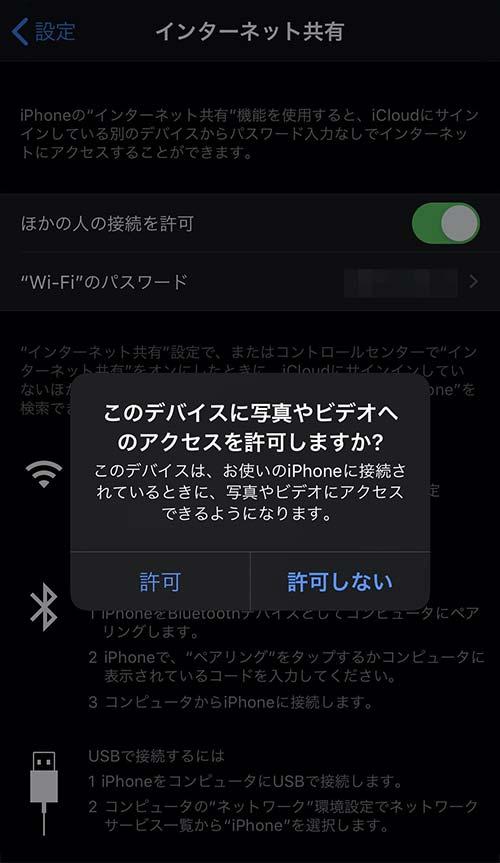 「このデバイスに写真やビデオへのアクセスを許可しますか?」という画面