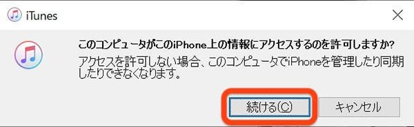 「このコンピュータがこのiPhone上の情報にアクセスするのを許可しますか?」と表示