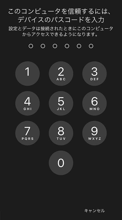 「このコンピュータを信頼するには、デバイスのパスコードを入力」画面