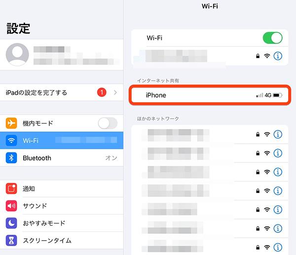 """iPhoneの名前""をタップ"