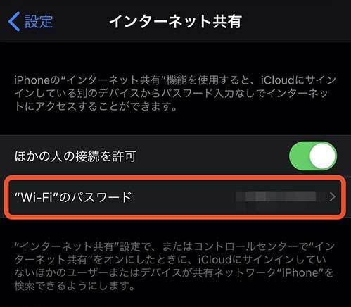 """「""""Wi-Fi""""のパスワード」を入力"""