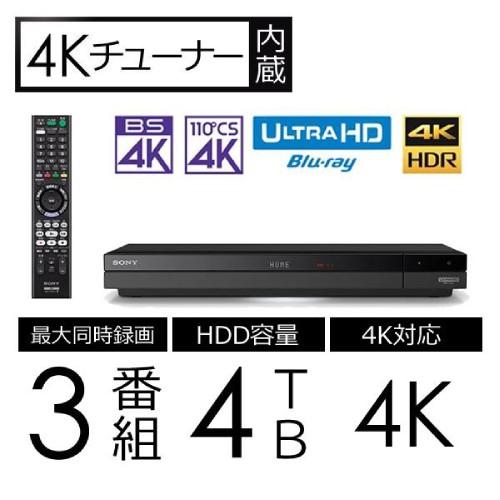 SONY ソニー 【オンライン限定価格】  4Kチューナー内蔵Ultra HD ブルーレイ/DVDレコーダー 3番組同時録画 4TB  BDZ-FBT4000-M 商品コード:4548736086678
