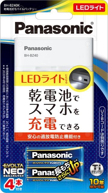 Panasonic パナソニック 乾電池式モバイルバッテリー  BH-BZ40K 商品コード:4549980630525