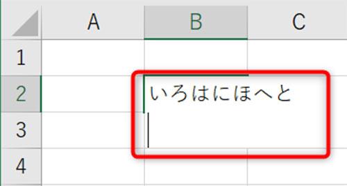 「Alt」+「Enter」キーで改行すると同セル内で改行できる