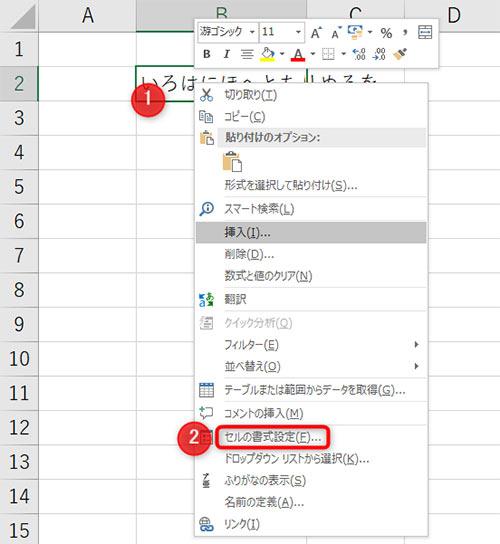 セルを右クリック、セルの書式設定を選択
