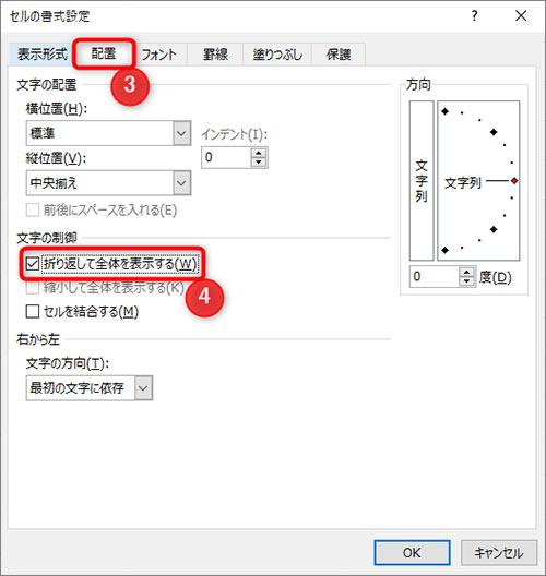 3配置を選択、4折り返して全体を表示するのいチェック