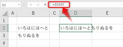 セルに「=B2&B3」と入力