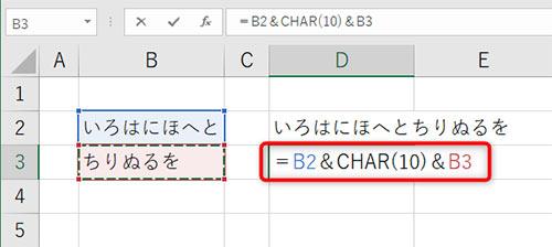 セル内に「=B2&CHAR(10)&B3」と入力