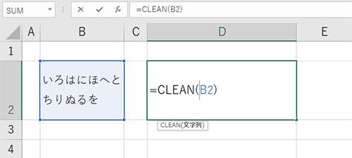 =CLEAN(B2)と入力