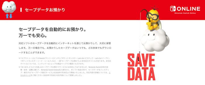 Nintendo Switch Online セーブデータお預かりの案内ページのスクリーンショット