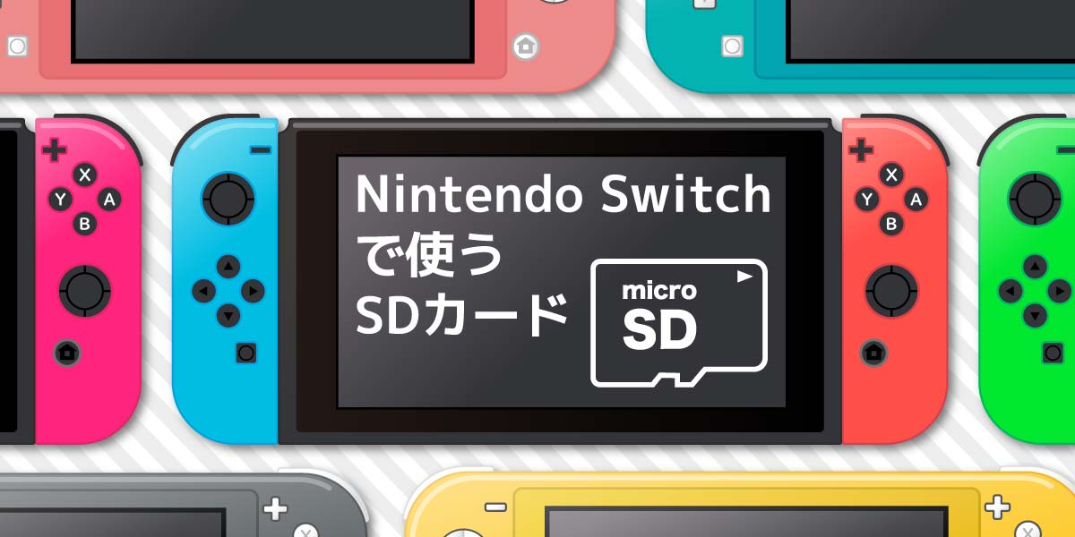 Nintendo Switchで使うSDカード TOP画像