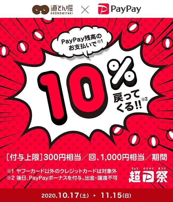 超PayPay祭「道とん堀」で超おトクキャンペーン