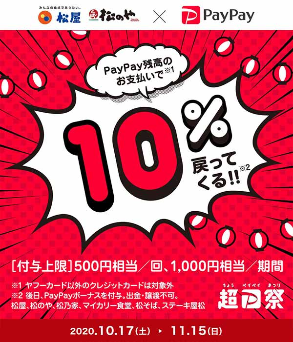超PayPay祭「松屋」などで超おトクキャンペーン