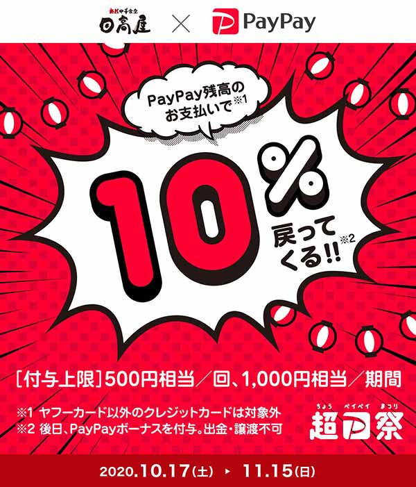 超PayPay祭「日高屋」で超おトクキャンペーン