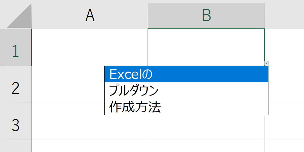 Excel(エクセル)のプルダウンの作成方法!連動や解除、追加方法も解説